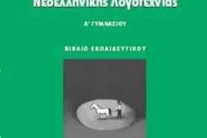 Κείμενα Νεοελληνικής Λογοτεχνίας Α' Γυμνασίου, Βιβλίο Εκπαιδευτικού