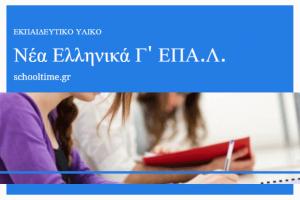 Νέα Ελληνικά Γ' ΕΠΑ.Λ. - Κριτήριο Αξιολόγησης: Παιδεία - Εκπαίδευση