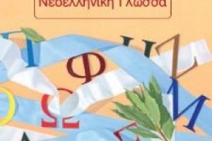 «Σχεδιαγράμματα Εκθέσεων για τη Γ' Γυμνασίου: Ενότητα 7η» της Μαρίας Αθανασίου