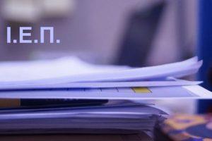 Ανακοινώθηκαν τα αποτελέσματα για Θεματοδότες-Αξιολογητές του ΙΕΠ - Ενστάσεις έως 4 Μαρτίου