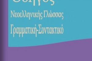 «Πώς είναι το σωστό; Μέρος 4ο: Εξωφλήθη ή εξοφλήθηκε;» του Άρη Ιωαννίδη