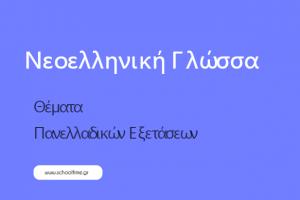 Πανελλαδικές 2018 - ΕΠΑ.Λ.: Τα θέματα στη Νέα Ελληνική Γλώσσα (Νέα Ελληνικά και Ελληνική Γλώσσα)