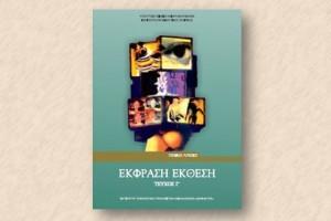 Θέματα Νεοελληνικής Γλώσσας Γ. Παιδείας 2016: Εξετάσεις ομογενών