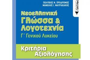 «Νεοελληνική Γλώσσα και Λογοτεχνία Γ' ΓΕΛ – Κριτήρια αξιολόγησης» των Π. Πρόδρομου και Μ. Μαυρακάκη