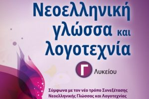 «Νεοελληνική γλώσσα και λογοτεχνία Γ' Λυκείου» | Μαρία Δ. Πετροπούλου - Σοφία Ι. Μαργαρίτη