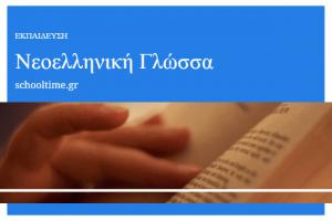 «Από πού προέρχεται η λέξη κυκεώνας;» του Άρη Ιωαννίδη