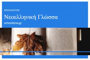 «Καθημερινά λάθη στο λόγο μας: Πληροί ή πληρεί; Διαβιοί ή διαβιεί; Απαξιοί ή απαξιεί;» του Άρη Ιωαννίδη