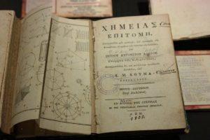 Ιστορία της Ελληνικής Παιδείας, 1600 – 1821