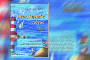 Βιβλίο: «Νεοελληνικός Λόγος για την Α', Β΄και Γ΄τάξη Λυκείου» της Φιλολόγου Ευφροσύνης Καγιάρα – Περδικάκη