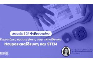 Δωρεάν Σεμινάριο - Καινοτόμες προσεγγίσεις στην εκπαίδευση: Νευροεκπαίδευση και STEM