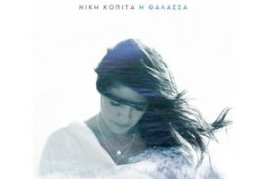 «Η θάλασσα» - Η Νίκη Κοπίτα τραγουδά Θέμη Καραμουρατίδη και Οδυσσέα Ιωάννου