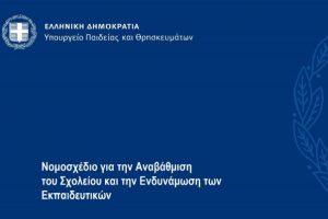 Παρουσίαση του νέου ν/σ του Υπουργείου Παιδείας - 17 Ερωτήσεις και Απαντήσεις