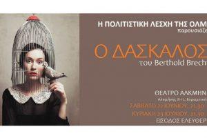 Η Πολιτιστική Λέσχη της ΟΛΜΕ παρουσιάζει τον «Δάσκαλο» του Μ. Μπρεχτ / Ελεύθερη είσοδος