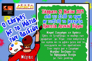 «Ο κόσμος μέσα από τα μάτια των παιδιών» το Σάββατο 25 Μαΐου στην πλατεία Λευκού Πύργου