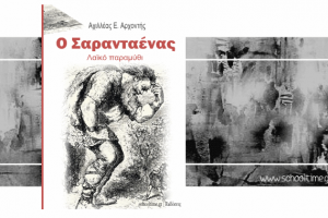 «Ο Σαρανταένας / Λαϊκό Παραμύθι», Αχιλλέας Ε. Αρχοντής, Εκδόσεις schooltime.gr