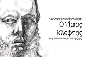«Ο Τίμιος Κλέφτης» του Φ. Ντοστογιέφσκι διαδικτυακά στο ΚΘΒΕ