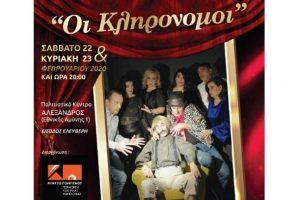 «Οι Κληρονόμοι» από τη θεατρική ομάδα «Θέατρο Δυτικά» | 22 & 23/2 στο Π.Κ. ΑΛΕΞΑΝΔΡΟΣ