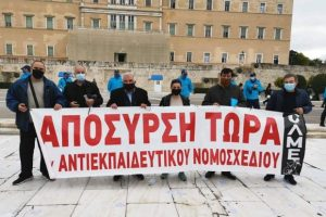 Παράσταση διαμαρτυρίας του ΔΣ της ΟΛΜΕ στη Βουλή (Πέμπτη 17/12/20)