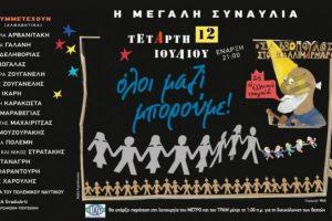 Σήμερα στις 9 η μεγάλη Συναυλία του Όλοι Μαζί Μπoρούμε με τον Διονύση Σαββόπουλο