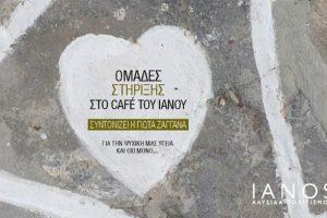 Ομάδες Στήριξης - Συναντήσεις για θέματα ψυχικής υγείας και όχι μόνο | «Κρίσεις πανικού», 21/12 στον ΙΑΝΟ της Αθήνας