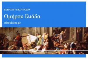 Ομηρικά έπη - Ιλιάδα, Β΄ Γυμνασίου: Περίληψη των 24 Ραψωδιών
