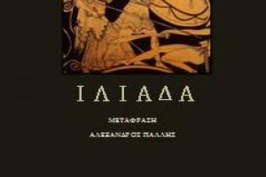 «Ομήρου Ιλιάδα», δωρεάν e-book με ελεύθερη διανομή
