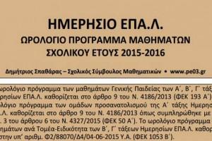 «Ωρολόγιο πρόγραμμα μαθημάτων Ημερήσιων ΕΠΑΛ 2015-16» του Δημήτρη Σπαθάρα
