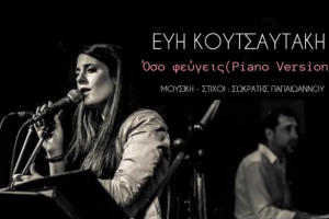 Εύη Κουτσαυτάκη - Όσο Φεύγεις (Piano Version), νέο single