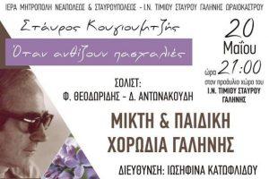 «Όταν Ανθίζουν Πασχαλιές»: Συναυλία αφιερωμένη στον Στ. Κουγιουμτζή | Σολίστ: Δ. Αντωνακούδη - Φ. Θεοδωρίδης