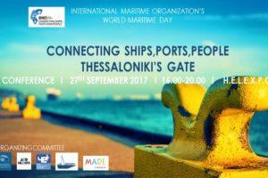 Παγκόσμια Ημέρα Ναυσιπλοΐας στη Θεσσαλονίκη | Τετάρτη 27 Σεπτεμβρίου 2017