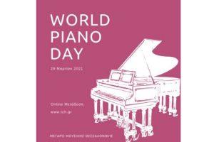 ΜΜΘ - World Piano Day: Online μετάδοση τη Δευτέρα 29 Μαρτίου