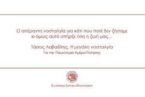 21 Μαρτίου 2021: Παγκόσμια Ημέρα Ποίησης με εκδηλώσεις από το Ελληνικό Ίδρυμα Πολιτισμού