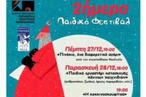 «2ήμερο παιδικό φεστιβάλ» στην Έδεσσα // 27 και 28 Δεκεμβρίου