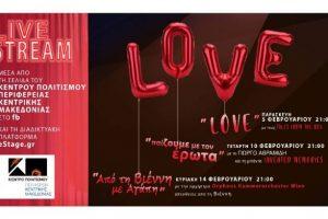 «παίΖΟΥΜΕ με τον Έρωτα» - 5, 10, 14 Φεβρουαρίου: Ένα ξεχωριστό μουσικό αφιέρωμα στη γιορτή των ερωτευμένων