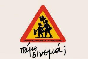 Ψηφοφορία για το Μεγάλο Βραβείο Κοινού του 12ου Φεστιβάλ «ΠΑΜΕ ΣΙΝΕΜΑ;»