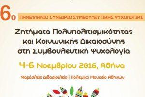 6ο Πανελλήνιο Συνέδριο του Κλάδου Συμβουλευτικής Ψυχολογίας, υπό την αιγίδα της Σχολής Επιστημών της Αγωγής του ΕΚΠΑ.