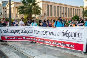 Πανκαλλιτεχνική κινητοποίηση στα Προπύλαια - Μέτρα ουσιαστικής στήριξης ζητούν οι εργαζόμενοι στον Πολιτισμό