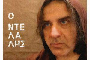 Παντελής Θαλασσινός, Δημήτρης Φανής & Sinfonia Magistrale - Ο Ντελάλης | Ogdoo Music Group