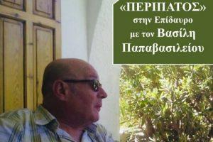 «ΠΕΡΙΠΑΤΟΣ» στην Επίδαυρο με τον Βασίλη Παπαβασιλείου