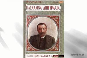 Αλέξανδρου Παπαδιαμάντη «Πασχαλινά Διηγήματα», δωρεάν διάθεση, Εκδόσεις schooltime.gr