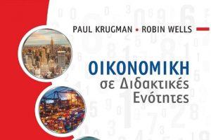 Παρουσίαση του βιβλίου «Οικονομική σε Διδακτικές Ενότητες» των Paul Krugman και Robin Wells
