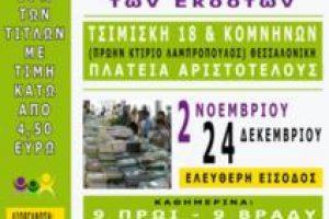 Το «παζάρι βιβλίου» των εκδοτών ξανά στη Θεσσαλονίκη: από 2 Νοεμβρίου έως και 24 Δεκεμβρίου