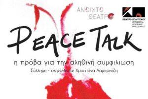 Η θεατρική παράσταση «Peace Talk» με ελεύθερη είσοδο για το κοινό, στο Πολιτιστικό Κέντρο «Αλέξανδρος»