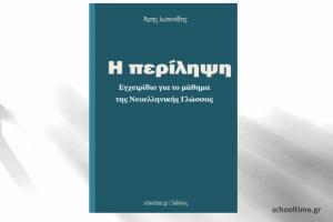 «Η Περίληψη / Εγχειρίδιο για το μάθημα της Νεοελληνικής Γλώσσας - Δωρεάν βοήθημα», Άρης Ιωαννίδης, Εκδόσεις schooltime.gr
