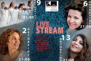 Ανοικτές διαδικτυακές δράσεις (live streaming) από το Κέντρο Πολιτισμού της Περιφέρειας Κεντρικής Μακεδονίας