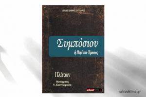 «Συμπόσιον ή Περί του Έρωτος», Πλάτωνας, δωρεάν e-book, Εκδόσεις schooltime.gr