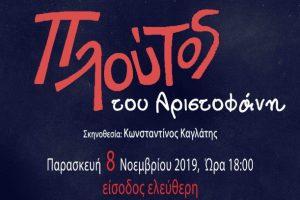 «Ο Πλούτος» του Αριστοφάνη στο Πολιτιστικό Κέντρο «ΑΛΕΞΑΝΔΡΟΣ» | Είσοδος ελεύθερη