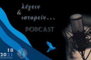 «Λέγειν & ιστορείν»: Σειρά podcasts από το Ίδρυμα Ευγενίδου και τα Γενικά Αρχεία του Κράτους - ΓΑΚ