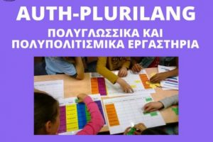 AUTH-PLURILANG - Δωρεάν Εκπαιδευτικά Πολυγλωσσικά Εργαστήρια για παιδιά στο ΑΠΘ