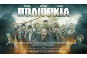 Στη Θεσσαλονίκη η πανελλαδική πρεμιέρα της ταινίας «Πολιορκία» του Βασίλη Τσικάρα